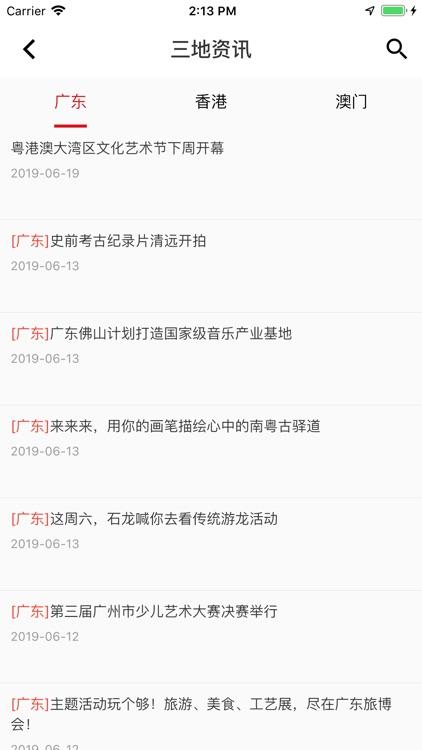 粤港澳文化生活地图