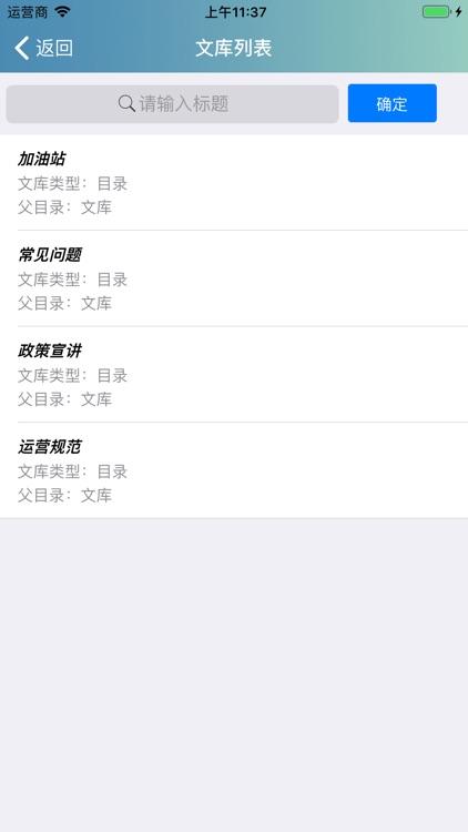 网优支撑系统 screenshot-6