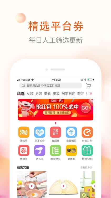 券老大优惠券   更多人使用的优惠券app