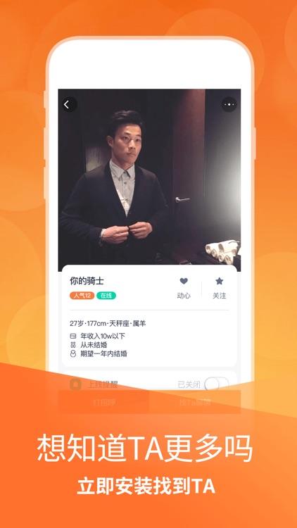密友·聊天软件-交友软件 同城约会神器 screenshot-3