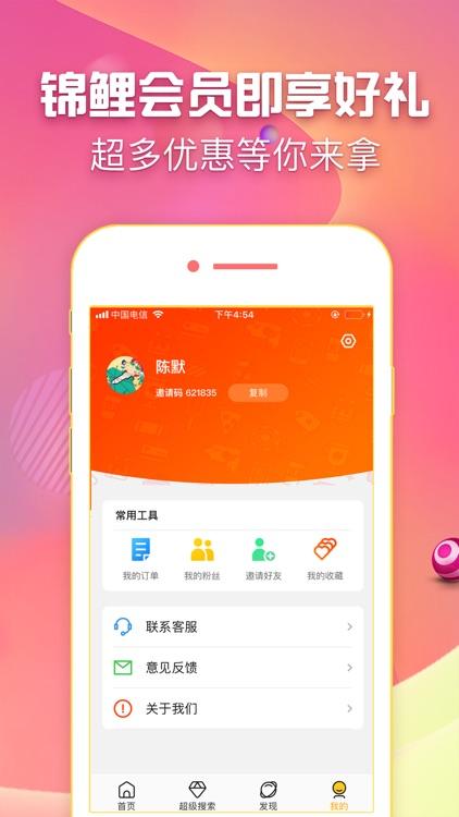 锦鲤VIP-网购好省兼职分享更赚钱 screenshot-4
