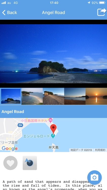 SHODOSHIMA-MEGURI screenshot-3