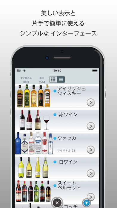 CocktailStyle ScreenShot1
