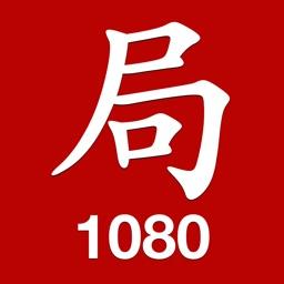 Qi Men Dun Jia HD 1080 Ju