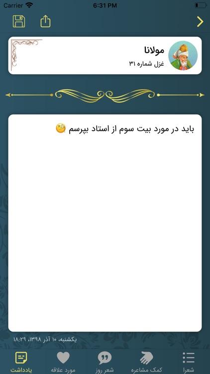 دیوان اشعار پارسی screenshot-8