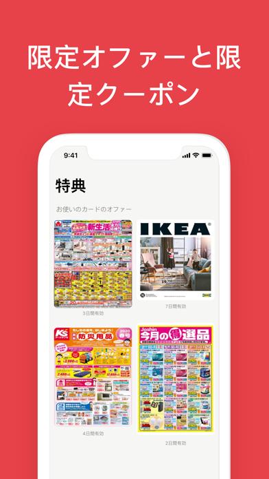 Stocard - ポイントカード ScreenShot4