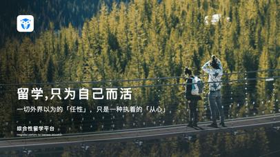 途鹰留学-留学、美国留学服务 screenshot one