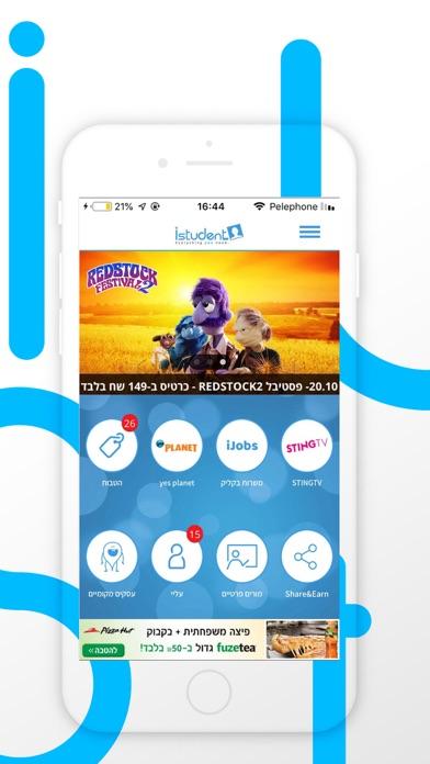 istudent Israel screenshot one