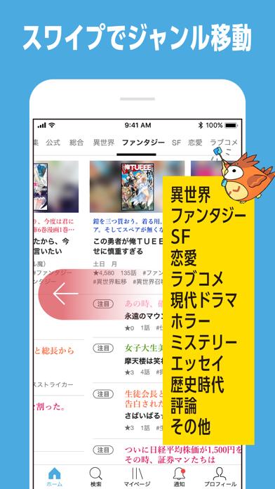 カクヨムViewer - Web小説もライトノベルも読み放題 - 窓用