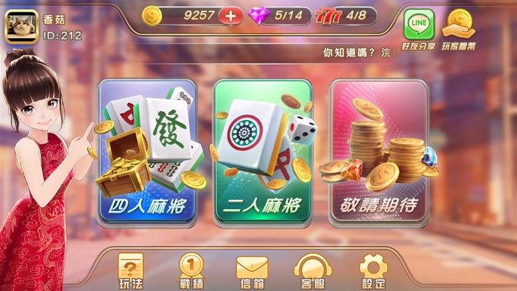 龍來麻將 screenshot-1