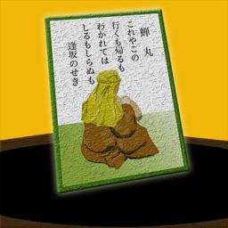 蝉丸 -竹-