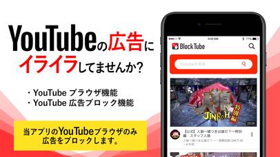 広告ブロックfor YouTube-動画広... screenshot1