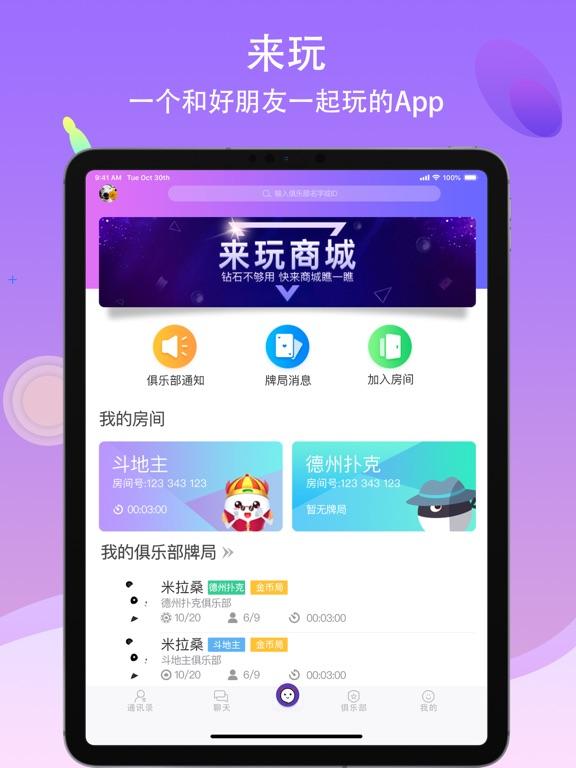 GoPlay360 - Poker with friends screenshot 11