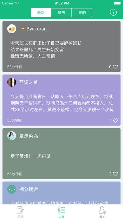 吾记 - 日记本,记事本 screenshot-4