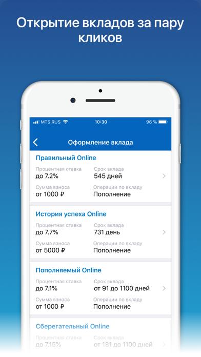 Кубань Кредит ОнлайнСкриншоты 6