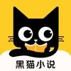 黑猫小说阅读器-看小说的电子书小说大全