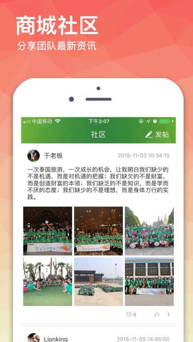 Screenshot for 哦给你 in Ecuador App Store