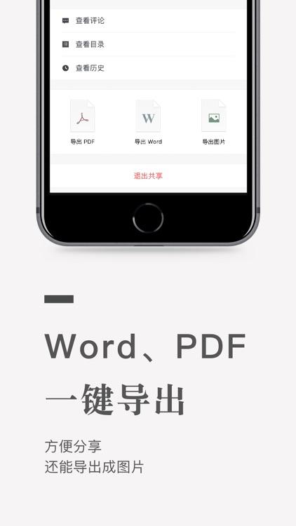 石墨文档 screenshot-3