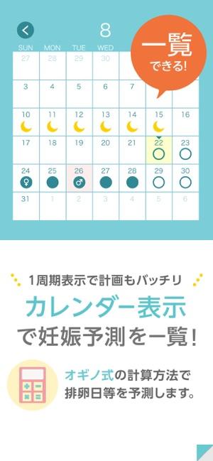 排卵日 計算 オギノ