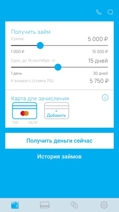 Займы.рф – онлайн займыСкриншоты 3