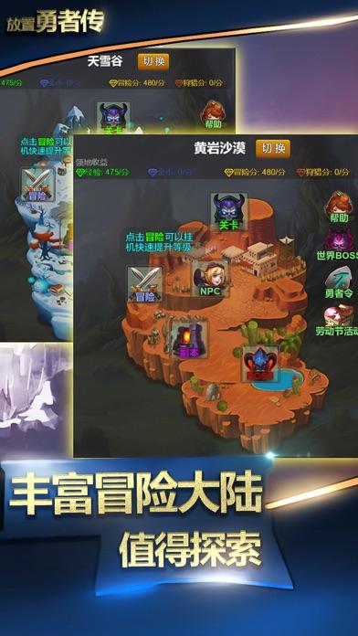 放置勇者传:黑暗魔幻挂机手游 Screenshot 6