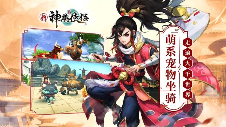 新神雕侠侣 2019新马版 screenshot-3