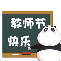 教师节快乐