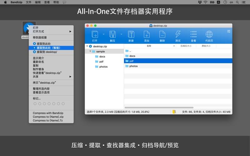 Bandizip: 壓縮和解壓縮 for Mac