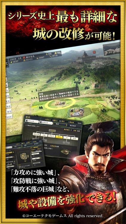 信長の野望・創造 with パワーアップキット screenshot-3