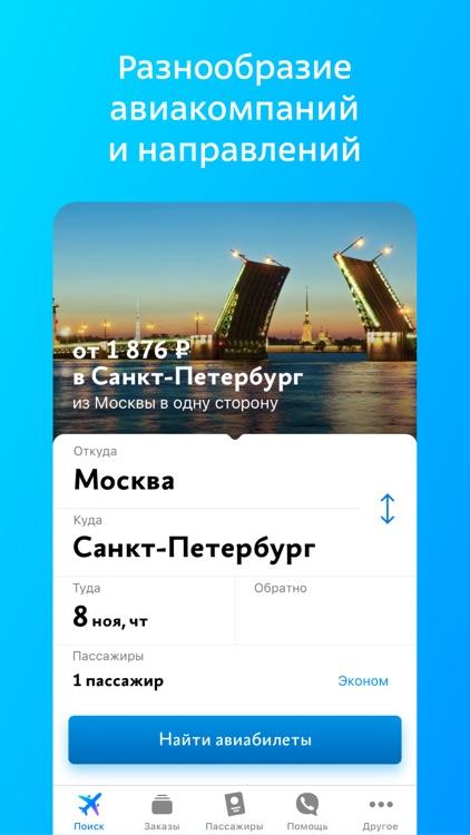 Авиабилеты дешево на Туту ру