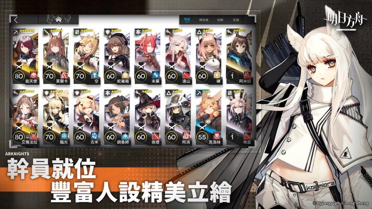 明日方舟 screenshot-3