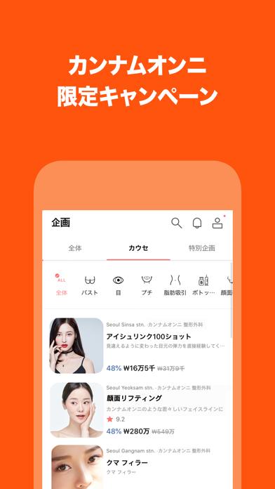 オンニ カンナム 日本にも上陸の韓国整形プラットフォーム「カンナムオンニ」、約16億円を調達