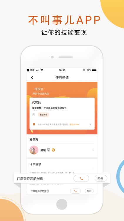 不叫事儿 screenshot-5