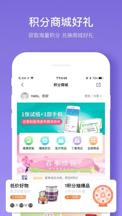 丁香智汇 - 中高级医生的学术加油站 screenshot-4