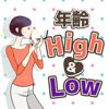 年齢High&Low