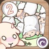 羊飼い物語2 - iPadアプリ