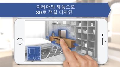 집을 위한 3D 플래너: 가구 배치와 인테리어 디자인 for Windows