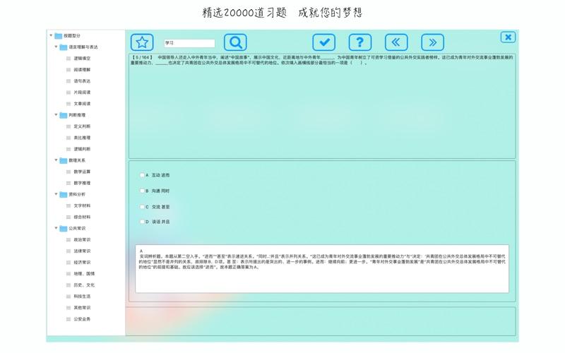 公务员事业单位招考题库汇编 screenshot 3
