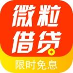 微粒借贷-官方贷款极速借钱消费app