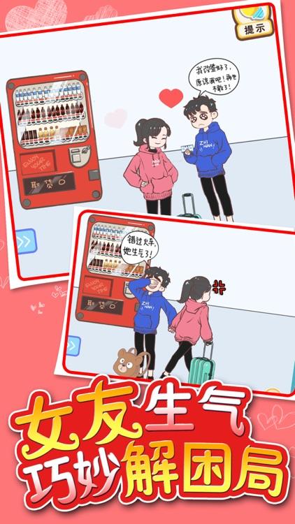 情侣求生欲 screenshot-3