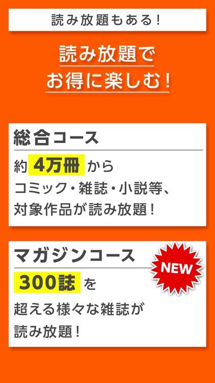 ブックパス:マンガ/雑誌/小説などが楽しめる電子書籍アプリ