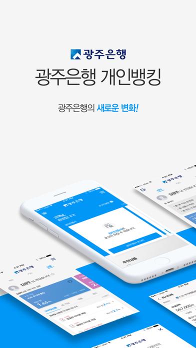 다운로드 광주은행 개인뱅킹 Android 용
