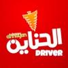 点击获取Alhanayen-Driver