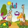 は遊ぶ&アラビア語を学ぶ - iPhoneアプリ