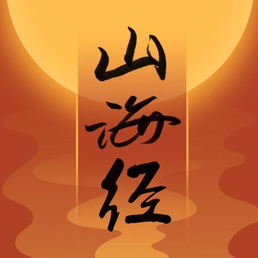 山海经-图鉴珍藏版