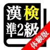 【LITE版】 漢字検定準2級 「30日合格プログラム」 - iPhoneアプリ