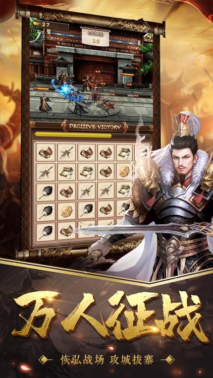 三国乱世:争霸九州 screenshot-3