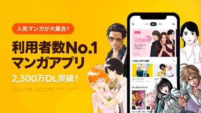 ダウンロード LINEマンガ -PC用