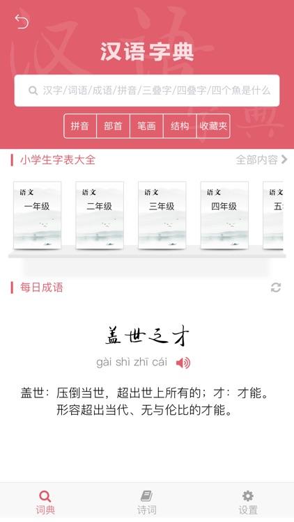 国学启蒙有声图文合集+汉语字典专业版 screenshot-5