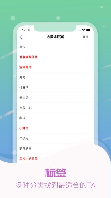 闲聊-新连信欢游语音交友软件 screenshot-3
